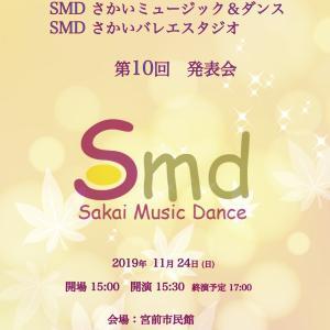 SMD第10回 発表会