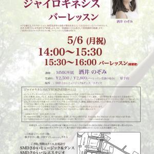 5月6日(月祝)スタジオスケジュール