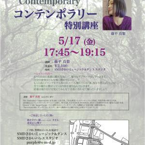 5月17日(金)コンテンポラリー講座