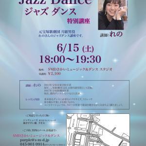 6月15日(土)スタジオスケジュール ジャズダンス
