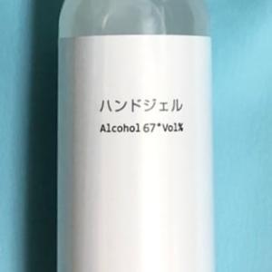 手荒れのしないアルコールジェル