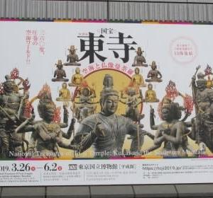 東京国立博物館 特別展「国宝東寺-空海と仏像曼荼羅」へ