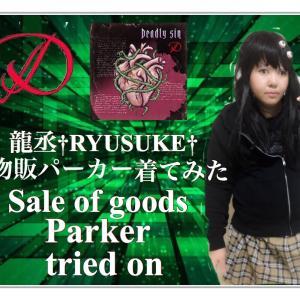 龍丞†RYUSUKE†からの謝罪
