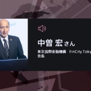 ゲスト/FinCity.Tokyo 会長・中曽宏(元日銀副総裁)氏が語った東京の強み