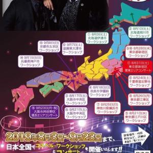 明日は大阪阿倍野でゴスペルライブに参加してきます♪