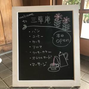 はい!9月25日、西脇三草庵レポです!