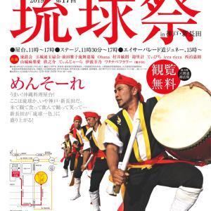 第17回 新長田駅、鉄人広場での琉球祭レポ
