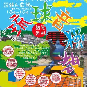 令和2年の長田、琉球祭ありますよ