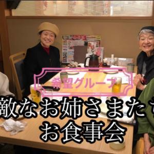 昨日は素敵なお姉さまたちとお食事会、今日は楽しい武庫之荘スタジオです