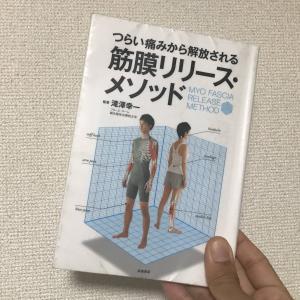 「つらい痛みから解放される 筋膜リリース・メソッド」で筋膜リリースを学ぶ