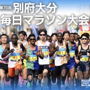 最後の頼み、大本命「第70回別府大分毎日マラソン」も1年延期!