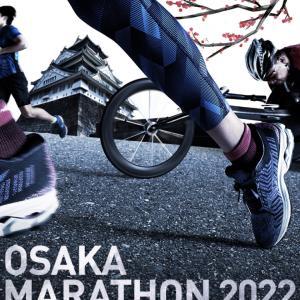 悲願の「第10回大阪マラソン・第77回びわ湖毎日マラソン統合大会」にエントリー成功!