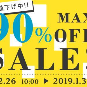 MAX90%OFFセールか、1~90%OFFセールか!?
