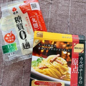 10/29(木)糖質0g麺