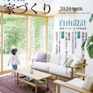 「京都でかなえる家づくり 」2020年度版に掲載されました!