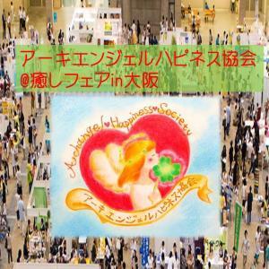 大阪癒しフェア出展ブースが決まりました。