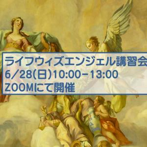 【募集】6月28日ライフウィズエンジェル講習会@ZOOM