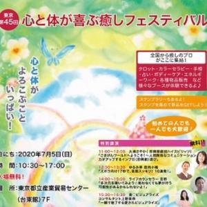 【明日は動画対談】7月5日心と体が喜ぶ癒しフェスティバルに出展します☆