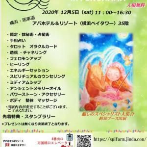 12月5日横浜癒しイベント開催