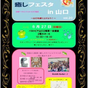 6月27日山口イベント☆ぶち癒しフェスタ