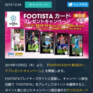 FOOTISTA カードプレゼントキャンペーン = WCCFカードの印刷