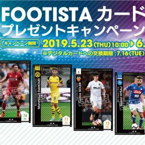FOOTISTA プレゼントキャンペーンカードの印刷