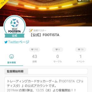 FOOTISTA ラスト1ヶ月残作業(カード整理)