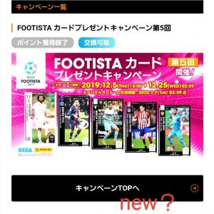 FOOTISTA カードプレゼントキャンペーンは、まだ⁉️