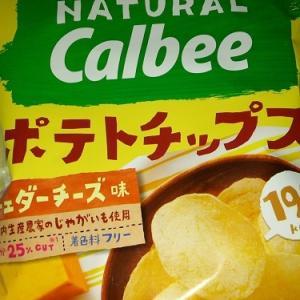 Vol.5 カルビー Natural Calbee(ナチュラルカルビー) ポテトチップス チェダーチーズ味