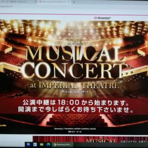 帝劇ミュージカルコンサート、ライブ配信で視聴