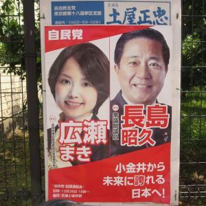 8月3日 本日は議員間での打ち合わせを行い、夜には東京国立白うめロータリークラブ例会に出席しました