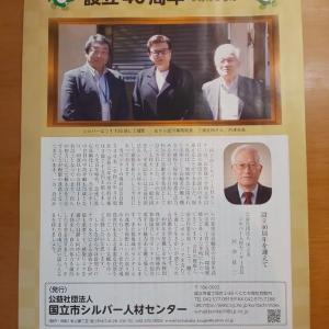 9月14日 シルバー人材センター40周年記念の紙面に会長と三浦友和さんとの対談が掲載されていました