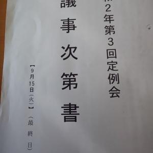 9月15日 本日は9月議会最終本会議が行われました