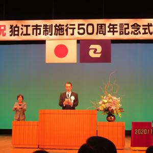 10月25日 本日は狛江市市制施行50周年記念式典に出席しました