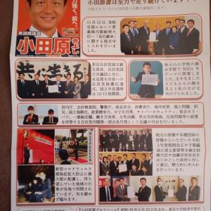 1月14日 本日は自民党東京都連青年局オンライン会議に出席しました