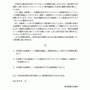 1月15日 本日は大学通りの自転車道改修に向けた状況を確認しました