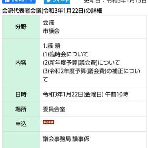 1月22日 本日は午前10時よりワクチン接種に関する補正予算審議を行う臨時会に向けた会派代表者会議が行われました