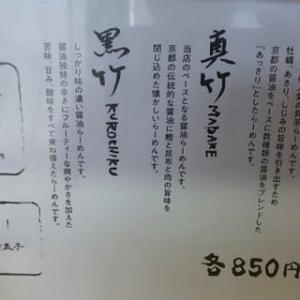 京都 一乗寺 麺屋 聖 ~Kiyo~ 雄琴店