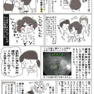まんが『網膜静脈中心閉塞症 その?』 / 漫画にしてみました〜