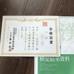 漢検7級へ挑戦と8級の結果詳細