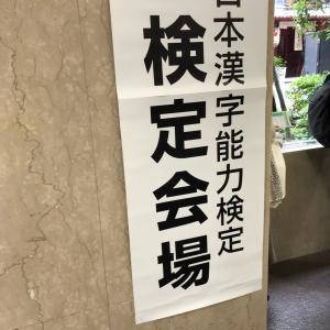 またやってきた漢字検定試験