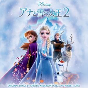 「アナと雪の女王2 」観てきました!