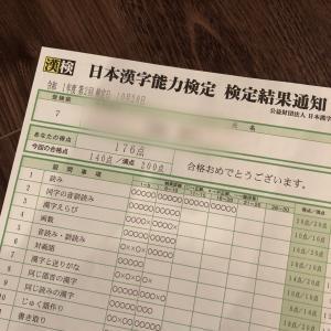 漢検7級 結果が届きました。
