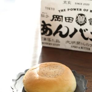 岡田謹製あんバタ屋のあんバタパン