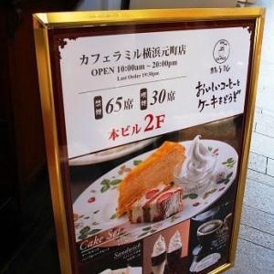 ティータイムは元町限定バスクケーキと共に♪★CaFe' LA MILLE横浜元町店★