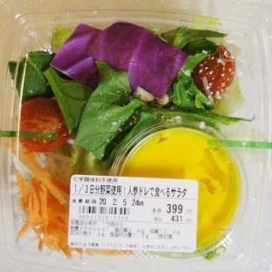 1/3日野菜使用!人参ドレで食べるサラダ★成城石井★