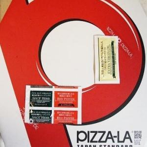 期間限定のピザ♪★ピザーラ★