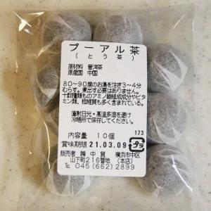 プーアル茶♪