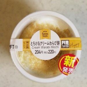 とろけるクリームわらび餅★ファミマ★