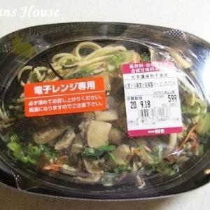松茸と3種茸と自家製ベーコンのパスタ★成城石井★